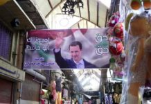 Présidentielle en Syrie: une élection jouée d'avance